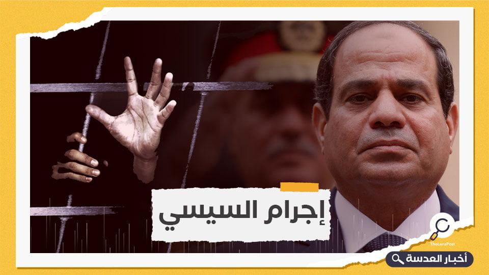 مجزرة جديدة.. السلطات المصرية تعدم 17 معتقلًا سياسيًا