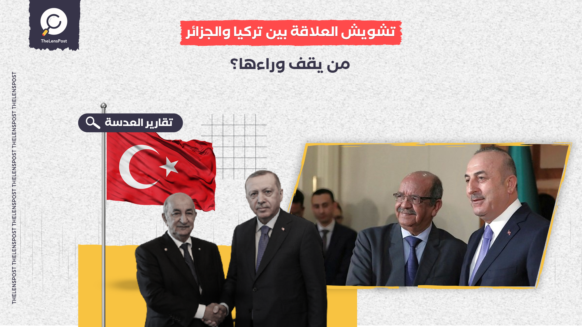 محاولات لتشويش العلاقة بين تركيا والجزائر.. من يقف وراءها؟
