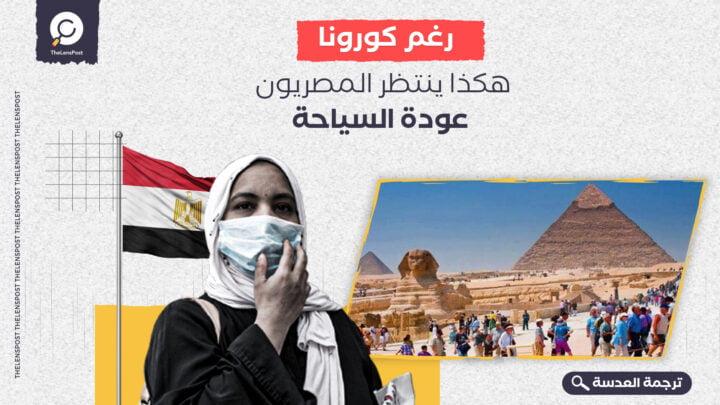 لوموند: رغم كورونا.. هكذا ينتظر المصريون عودة السياحة