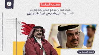 165 مليون دولار ثمن اختباء ملك البحرين من كورونا