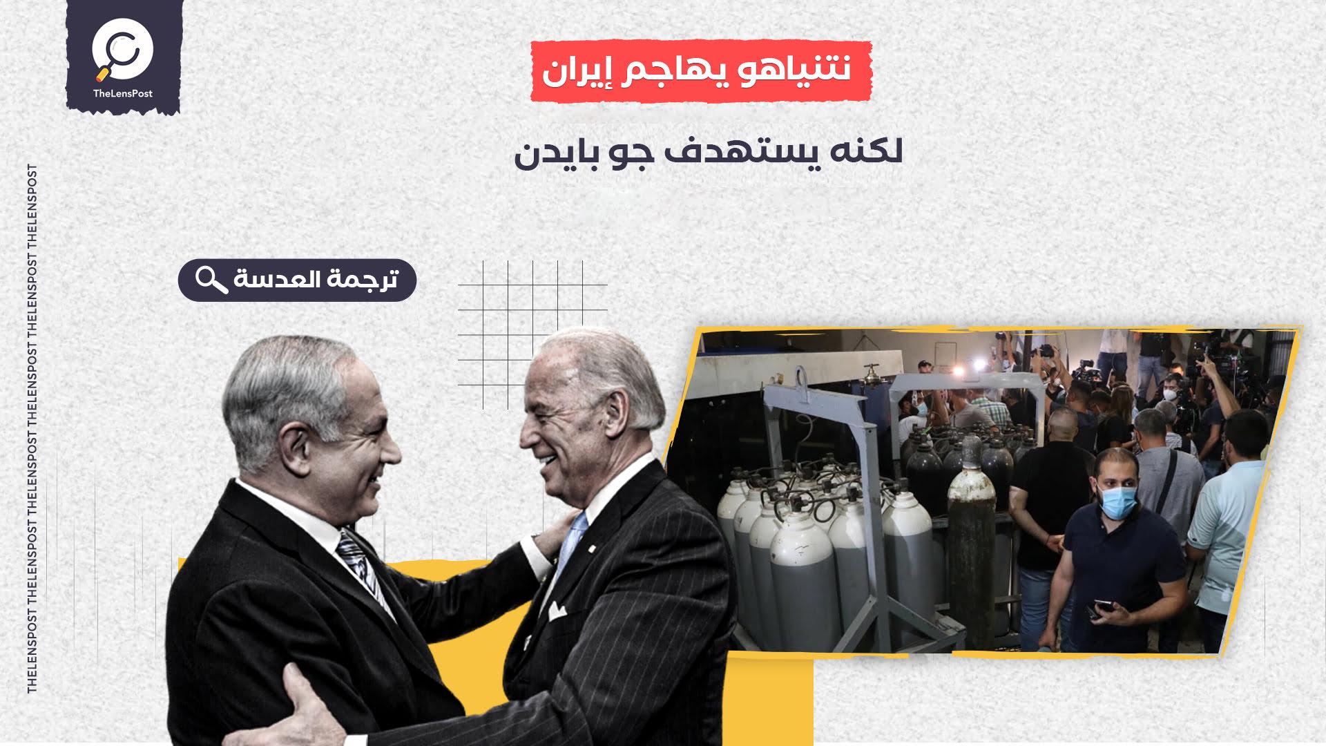 مجلة فرنسية: نتنياهو يهاجم إيران لكنه يستهدف جو بايدن