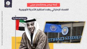 أزمة تيباس ومانشستر سيتي: الفساد الإماراتي يهدد استقرار الأندية الأوروبية