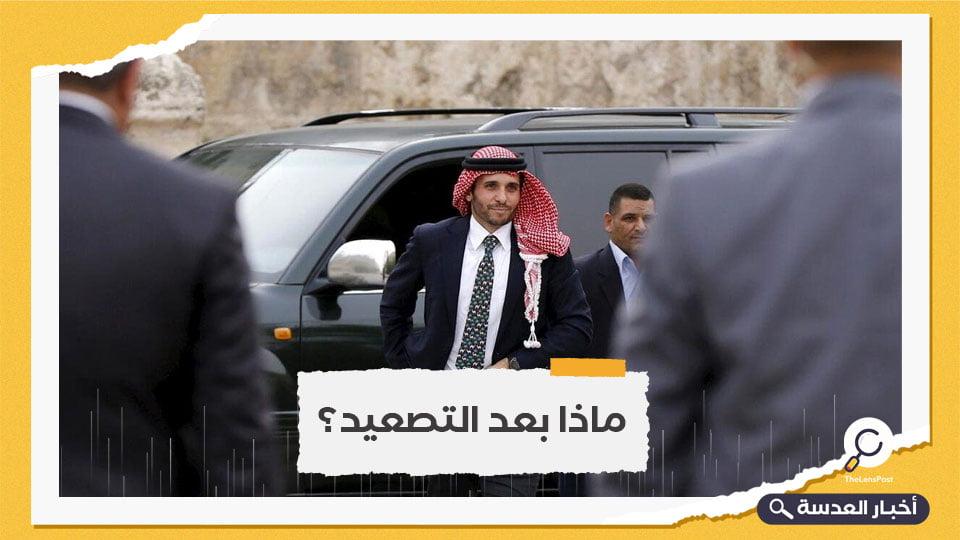 الأردن.. الأمير حمزة يعلن أنه لن يلتزم بالإقامة الجبرية