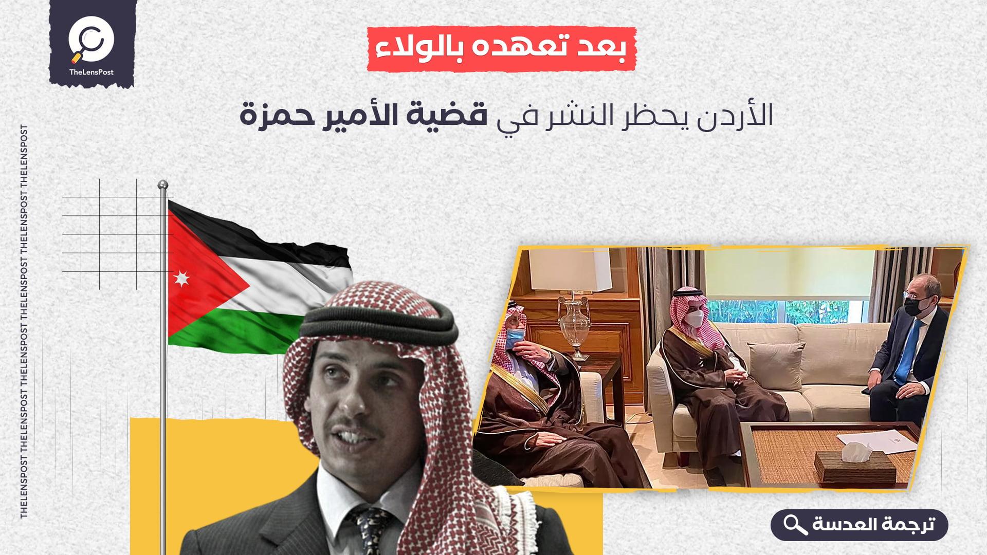 بعد تعهده بالولاء.. الأردن يحظر النشر في قضية الأمير حمزة