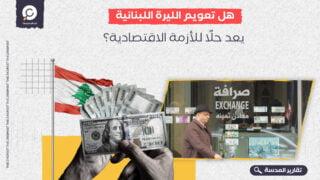 هل تعويم الليرة اللبنانية يعد حلًا للأزمة الاقتصادية؟
