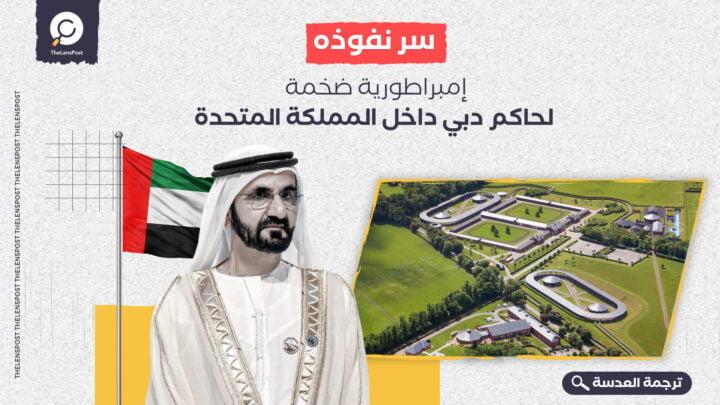 سر نفوذه.. إمبراطورية ضخمة لحاكم دبي داخل المملكة المتحدة