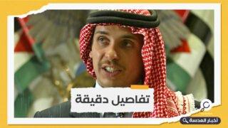 الأردن: الأمير حمزة متورط مع جهات خارجية في محاولات لزعزعة أمن البلاد