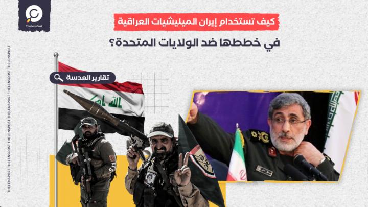 كيف تستخدام إيران الميليشيات العراقية في خططها ضد الولايات المتحدة؟
