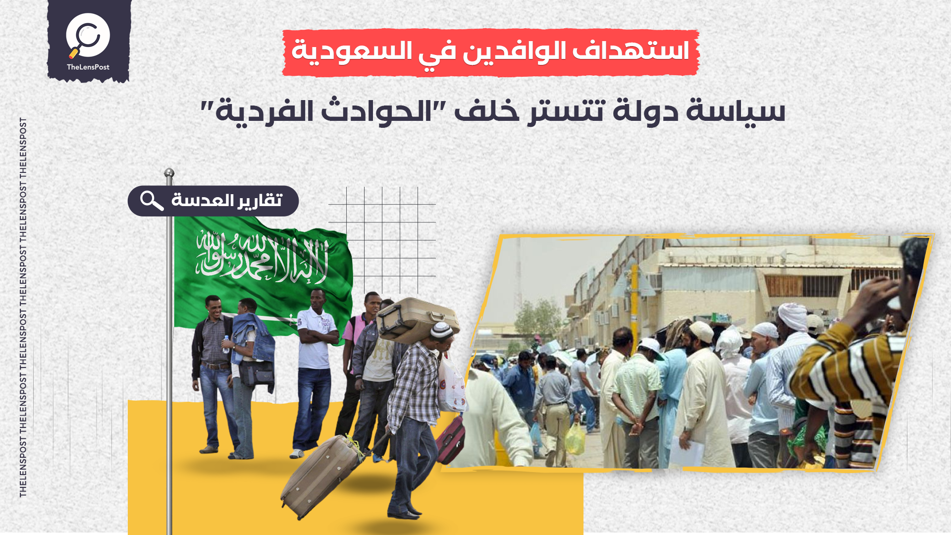 """استهداف الوافدين في السعودية.. سياسة دولة تتستر خلف """"الحوادث الفردية"""""""
