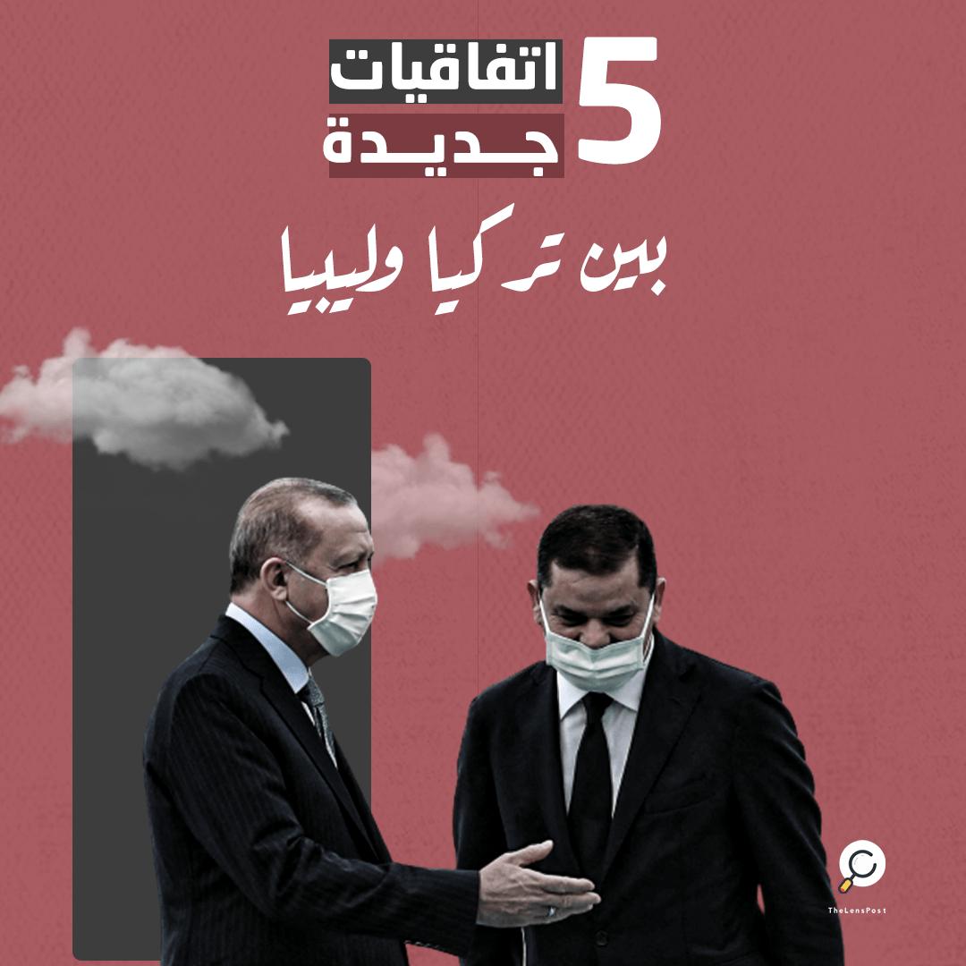 5 اتفاقيات جديدة بين تركيا وليبيا