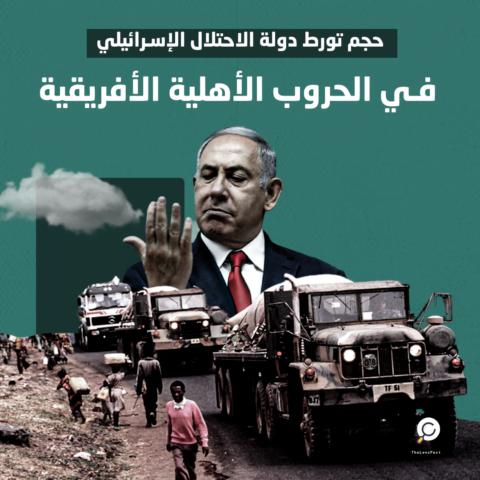 حجم تورط دولة الاحتلال الإسرائيلي في الحروب الأهلية الأفريقية