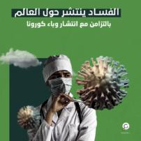 الفساد ينتشر حول العالم بالتزامن مع انتشار وباء كورونا