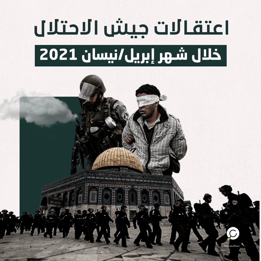 جيش الاحتلال يعتقل 144 فلسطينيًا في شهر أبريل