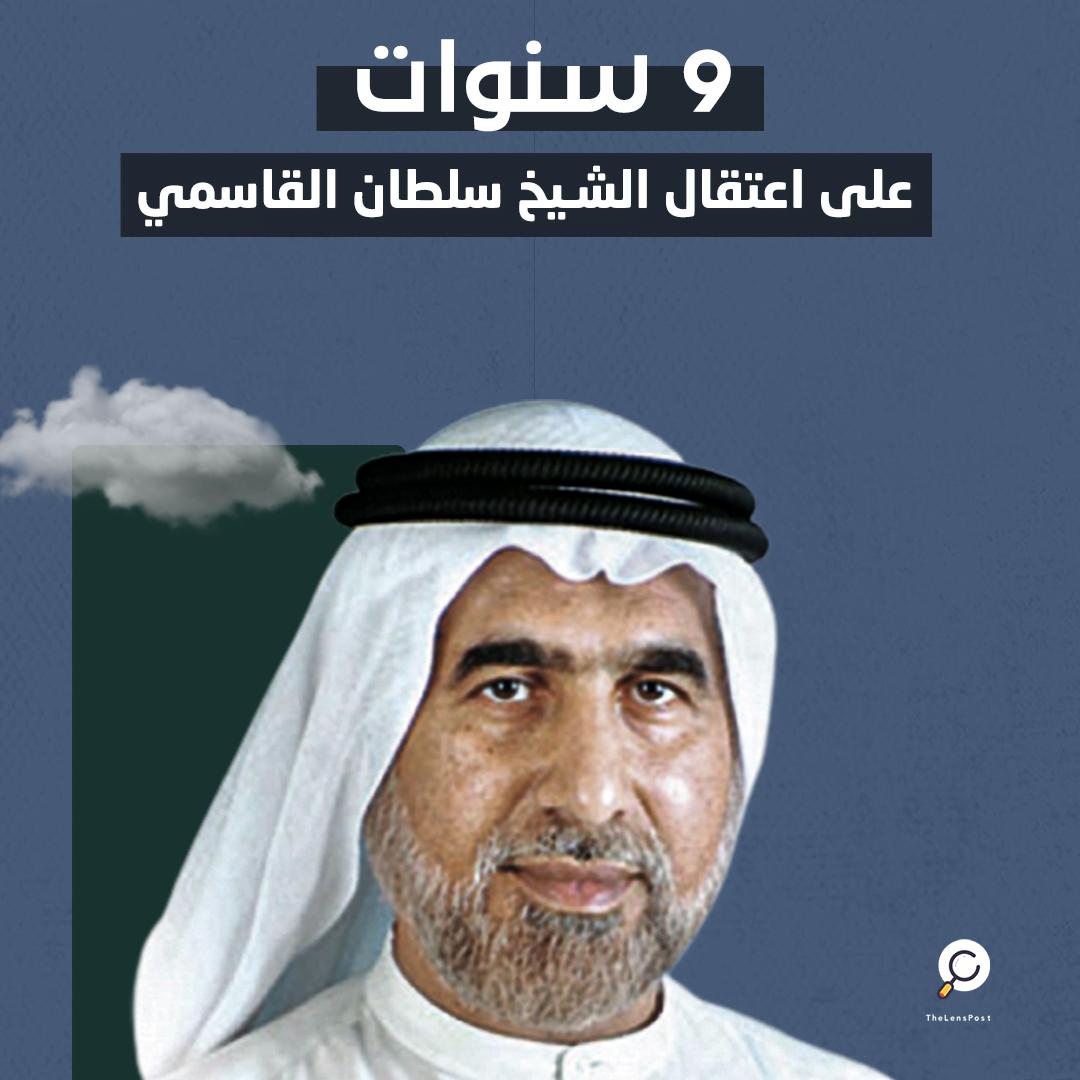 9 سنوات مرت على اعتقال الشيخ سلطان بن كايد القاسمي