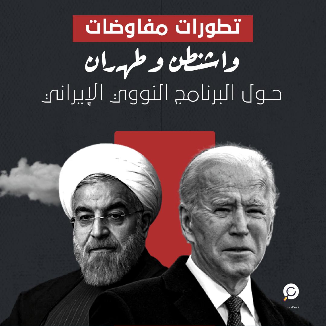 تعرف على تطورات مفاوضات واشنطن وطهران حول البرنامج النووي الإيراني????