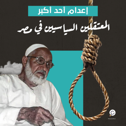 حافظ للقرآن وتجاوز عمره الـ80.. نظام السيسي يعدم الشيخ عبد الرحيم جبريل