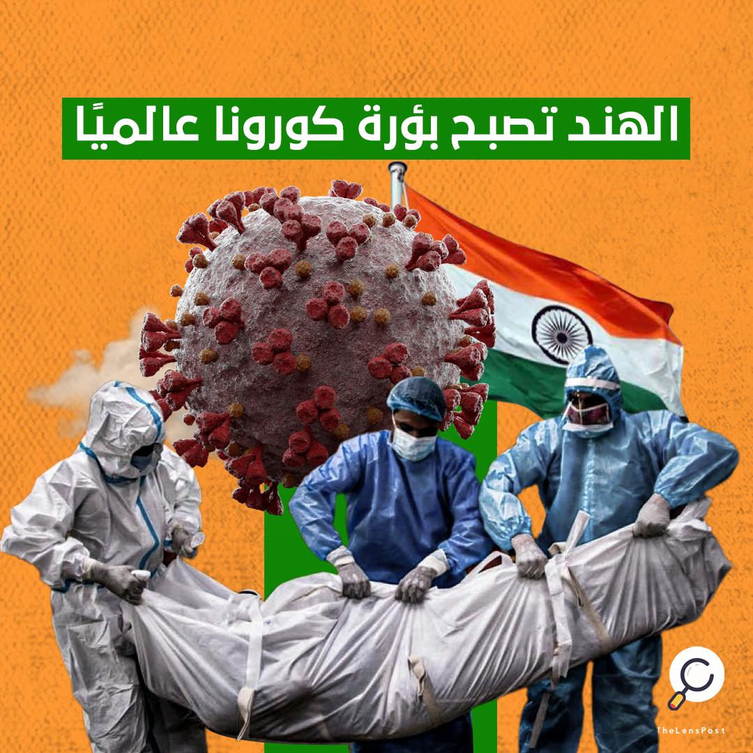 الهند تشهد تفشيًا مرعبًا لفيروس كورونا