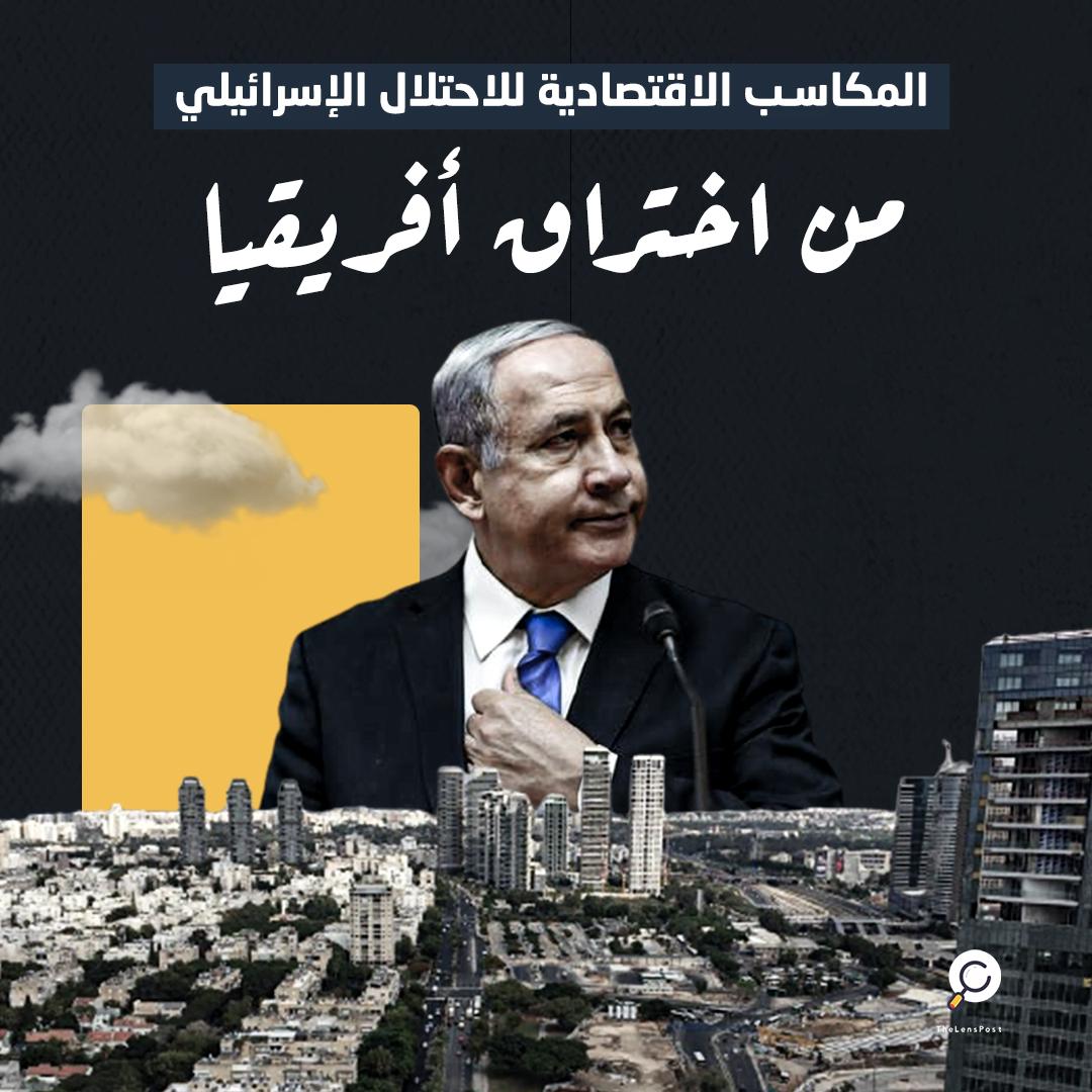 أبرزها كينيا.. استثمارات دولة الاحتلال الإسرائيلي في أفريقيا تتجاوز الـ 300 مليار دولار