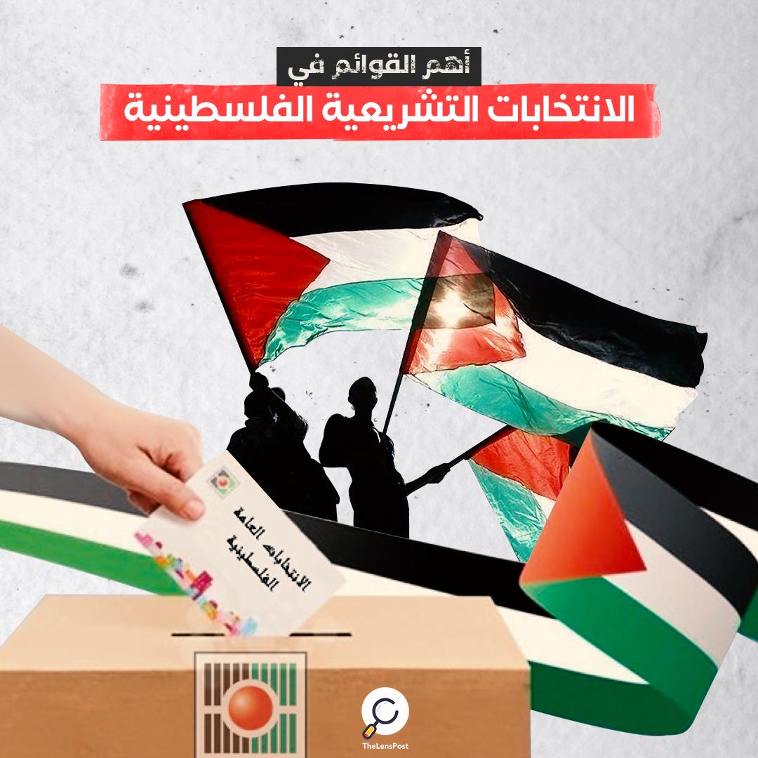 أهم القوائم في الانتخابات التشريعية الفلسطينية