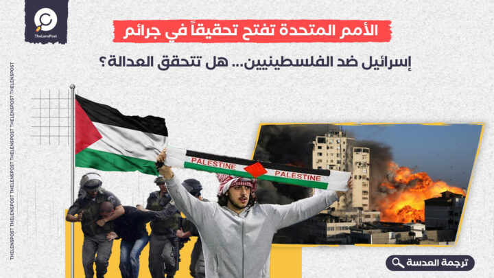 الأمم المتحدة تفتح تحقيقاً في جرائم إسرائيل ضد الفلسطينيين... هل تتحقق العدالة؟