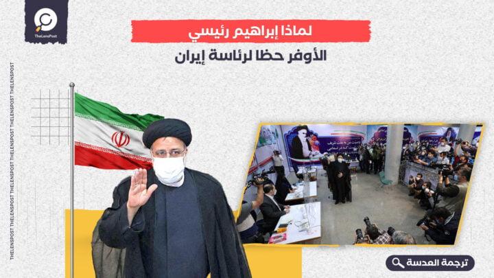 لماذا إبراهيم رئيسي الأوفر حظا لرئاسة إيران