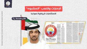 """الإمارات واللعب """"المشبوه"""".. الاستثمارات الرياضية نموذجا"""