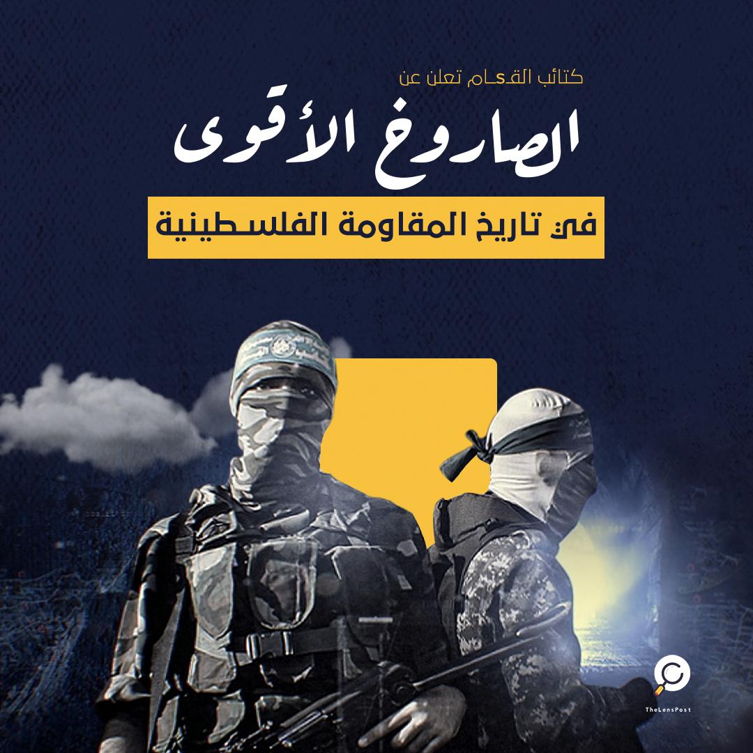 كتائب القسام تعلن عن الصاروخ الأقوى في تاريخ المقاومة الفلسطينية