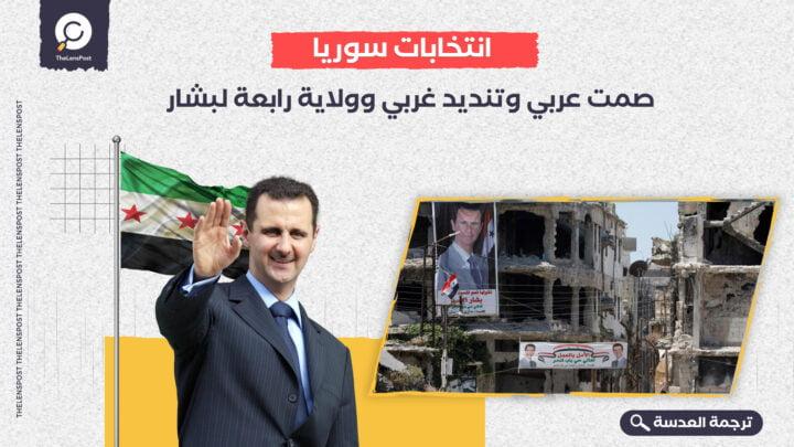 انتخابات سوريا.. صمت عربي وتنديد غربي وولاية رابعة لبشار