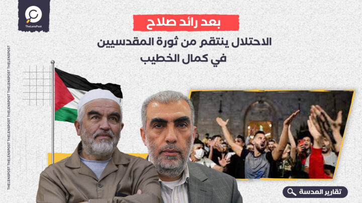 بعد رائد صلاح.. الاحتلال ينتقم من ثورة المقدسيين في كمال الخطيب