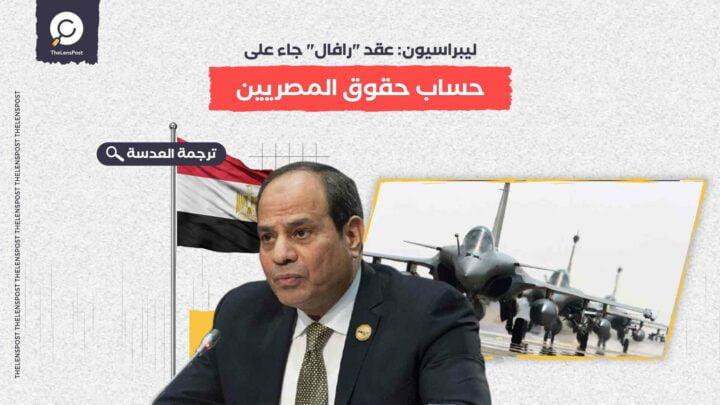 """ليبراسيون: عقد """"رافال"""" جاء على حساب حقوق المصريين"""