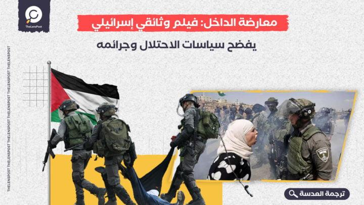معارضة الداخل: فيلم وثائقي إسرائيلي يفضح سياسات الاحتلال وجرائمه