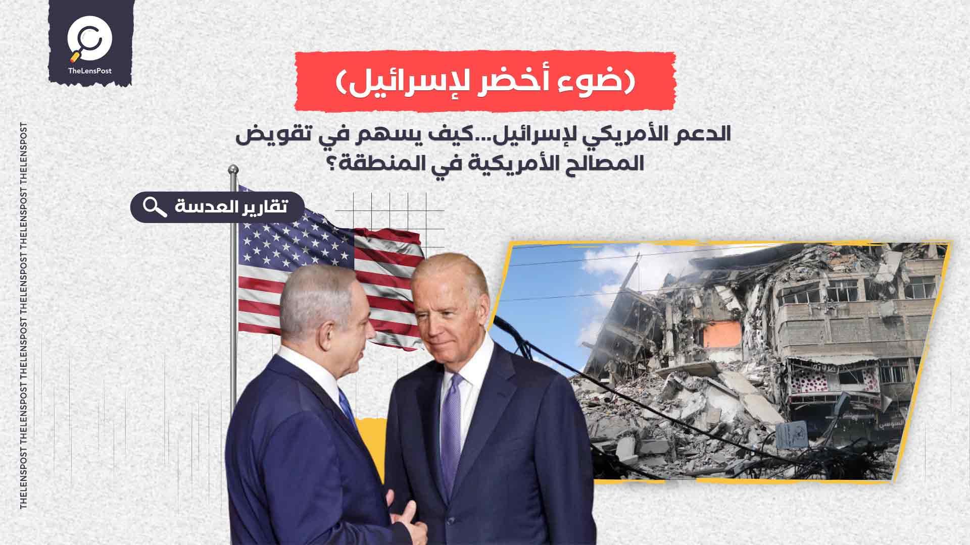 الدعم الأمريكي لإسرائيل...كيف يسهم في تقويض المصالح الأمريكية في المنطقة؟