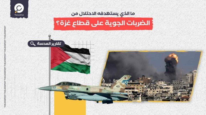 ما الذي يستهدفه الاحتلال من الضربات الجوية على قطاع غزة؟