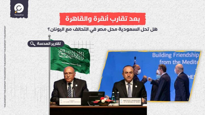 بعد تقارب أنقرة والقاهرة.. هل تحل السعودية محل مصر في التحالف مع اليونان؟