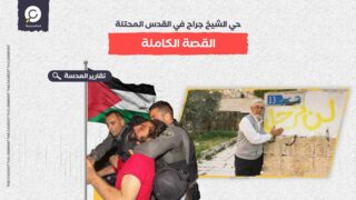 حي الشيخ جراح في القدس المحتلة...القصة الكاملة