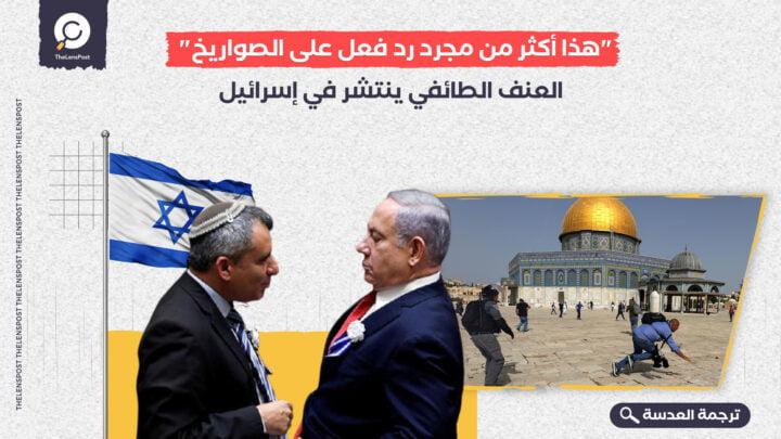 """""""هذا أكثر من مجرد رد فعل على الصواريخ"""": العنف الطائفي ينتشر في إسرائيل"""