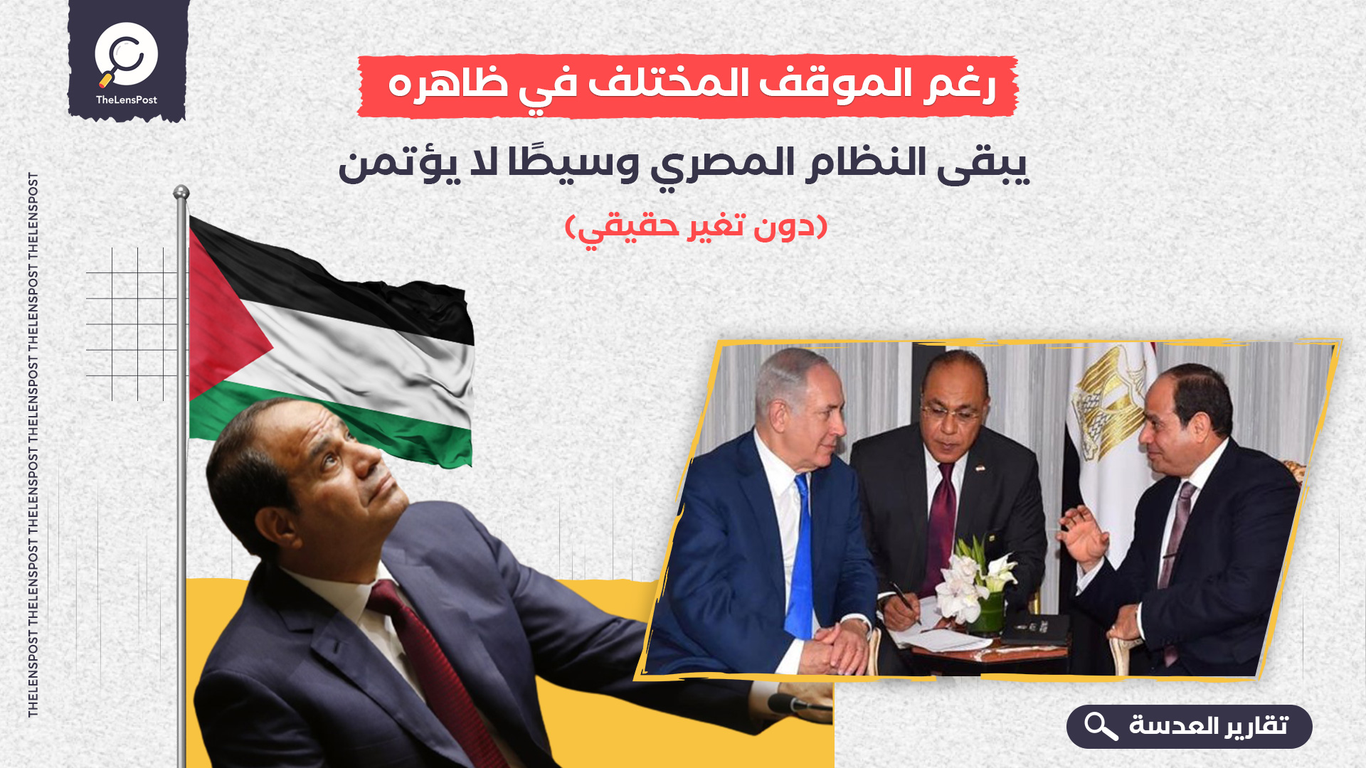 رغم الموقف المختلف في ظاهره.. يبقى النظام المصري وسيطًا لا يؤتمن