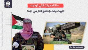 ما التحديات التي تواجه تثبيت وقف إطلاق النار في غزة؟