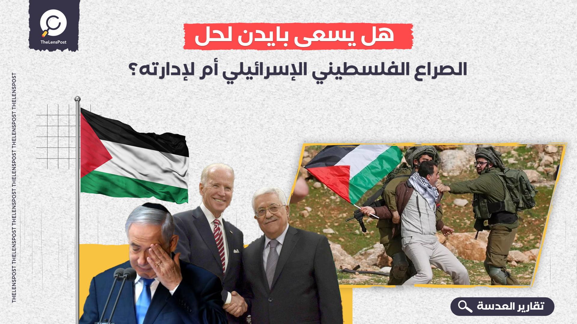 هل يسعى بايدن لحل الصراع الفلسطيني الإسرائيلي أم لإدارته؟