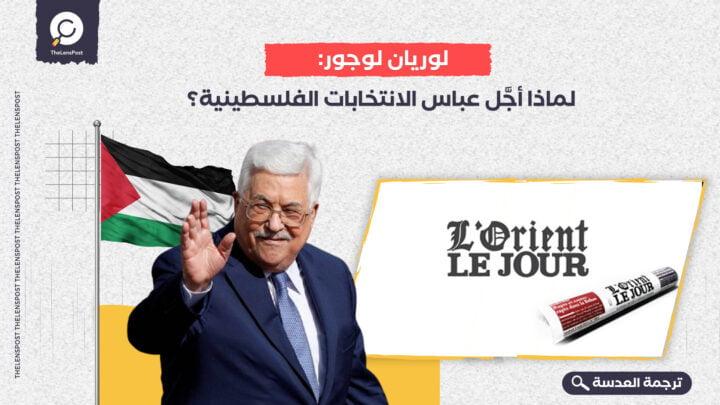لوريان لوجور: لماذا أجَّل عباس الانتخابات الفلسطينية؟