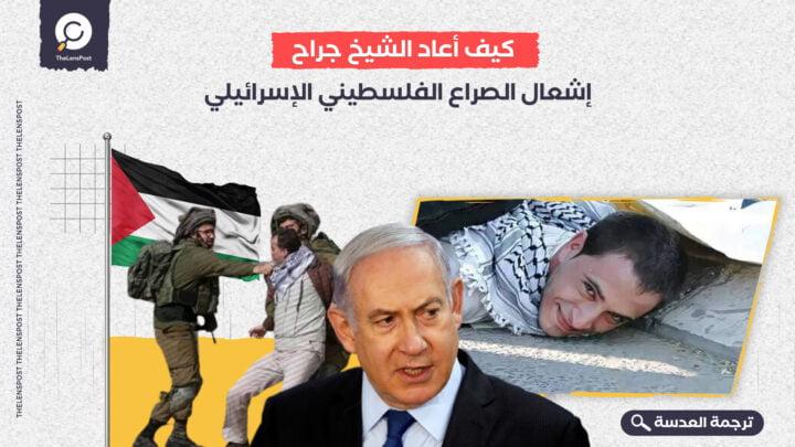 كيف أعاد الشيخ جراح إشعال الصراع الفلسطيني الإسرائيلي