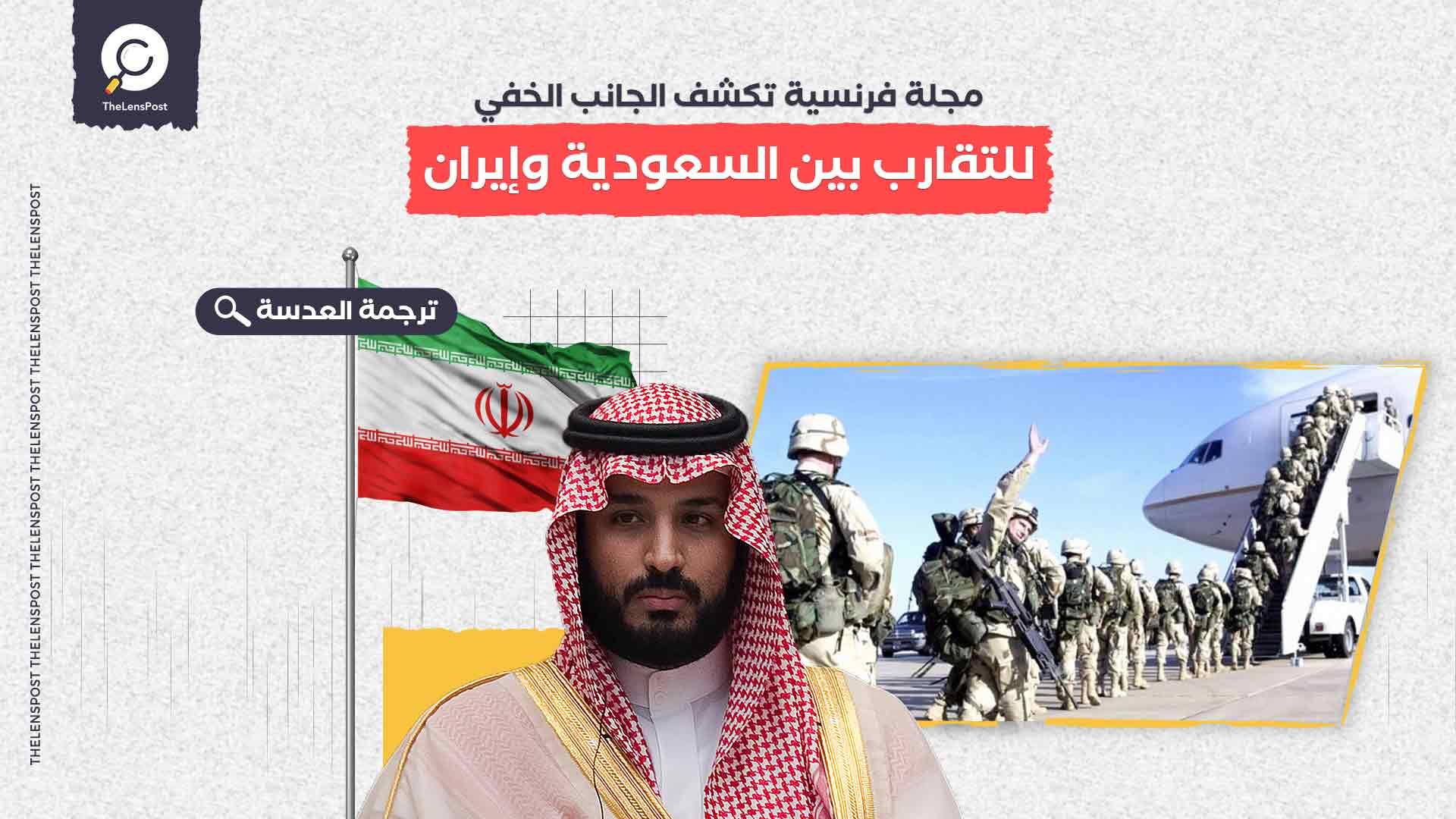 مجلة فرنسية تكشف الجانب الخفي للتقارب بين السعودية وإيران