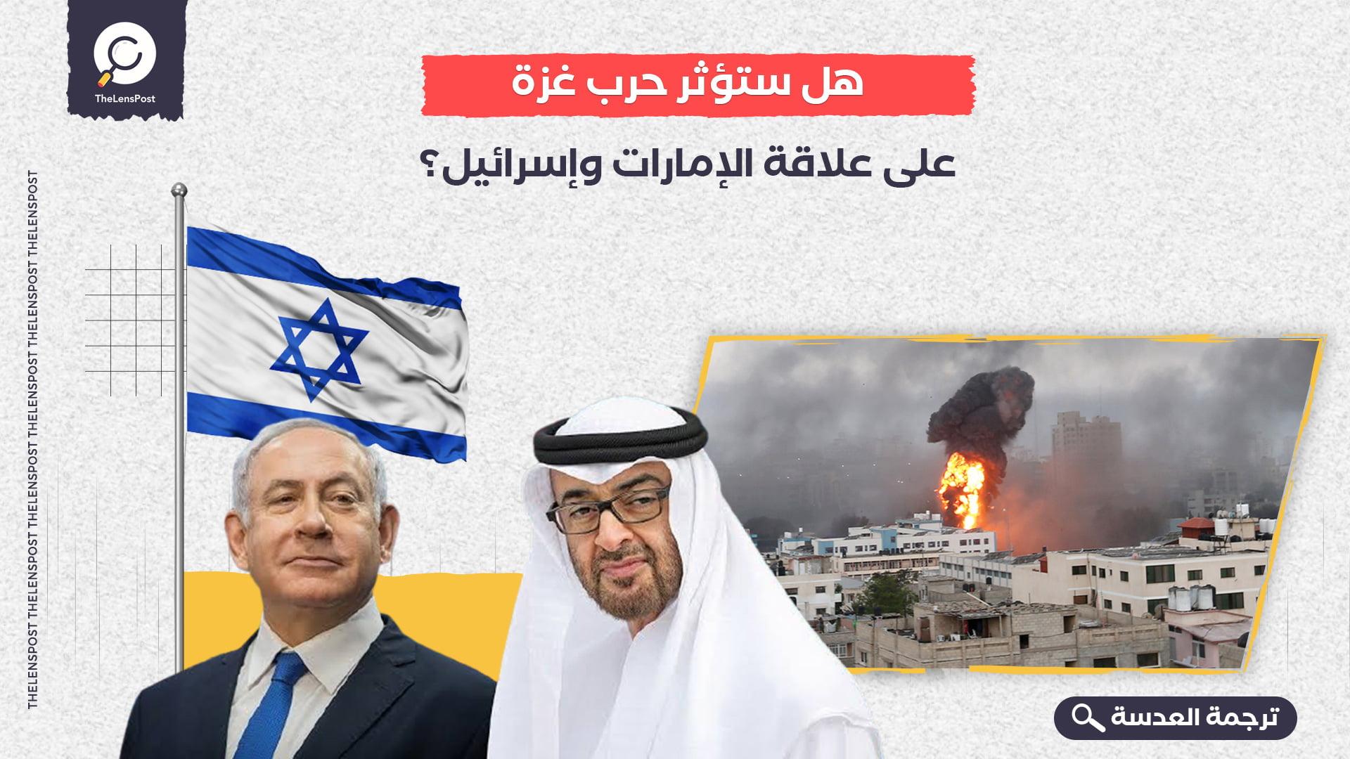 هل ستؤثر حرب غزة على علاقة الإمارات وإسرائيل؟