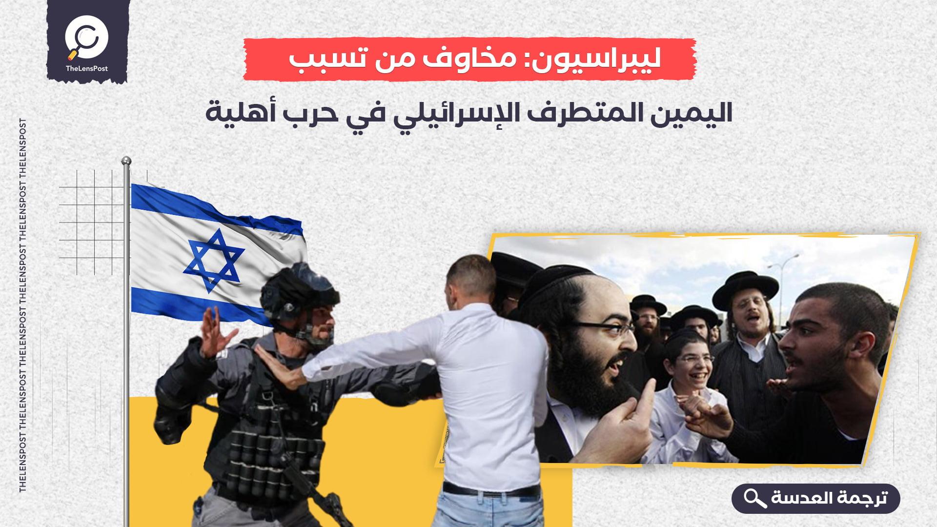 ليبراسيون: مخاوف من تسبب اليمين المتطرف الإسرائيلي في حرب أهلية