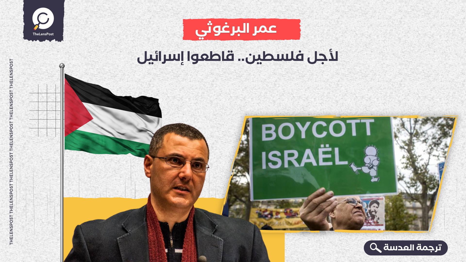 عمر البرغوثي: لأجل فلسطين.. قاطعوا إسرائيل
