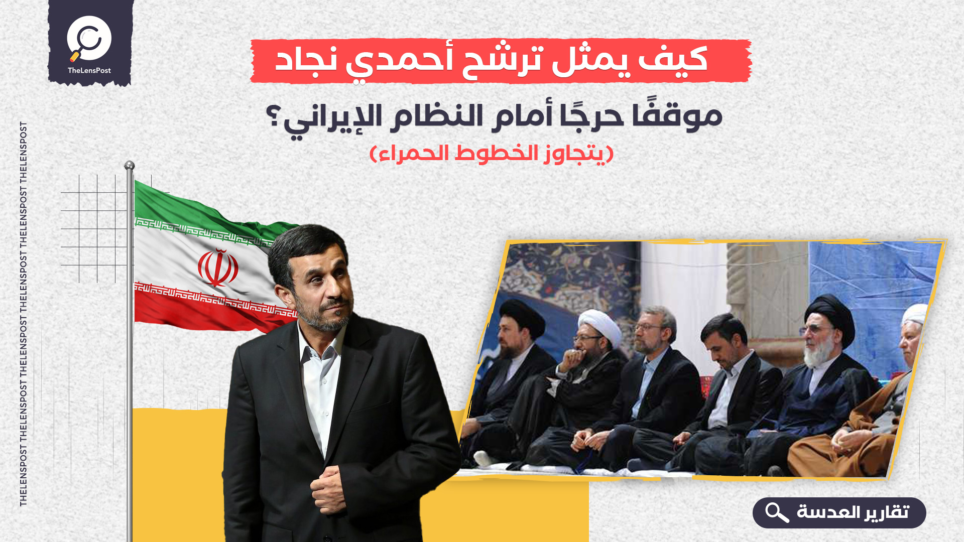 كيف يمثل ترشح أحمدي نجاد موقفًا حرجًا أمام النظام الإيراني؟