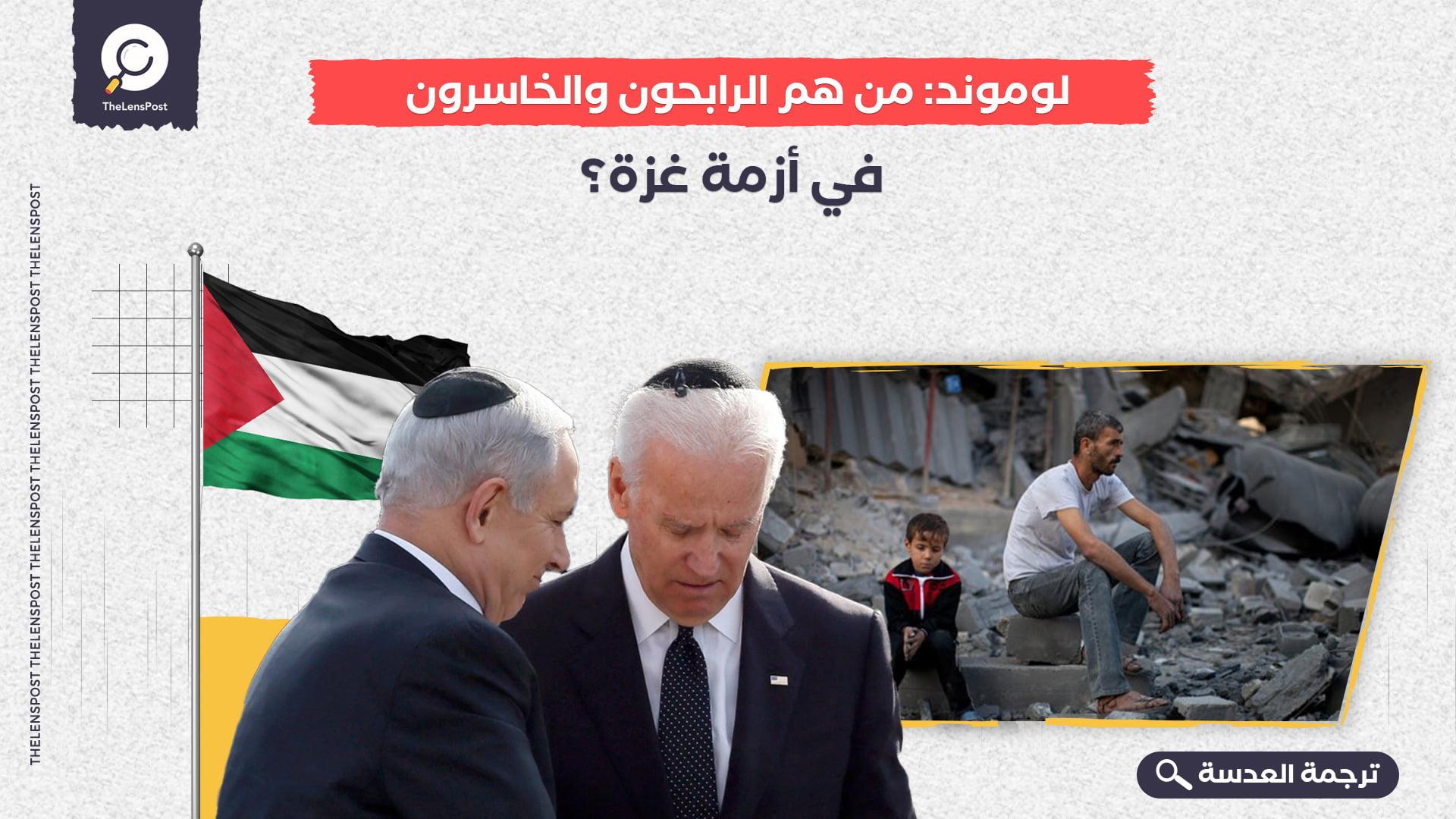 لوموند: من هم الرابحون والخاسرون في أزمة غزة؟