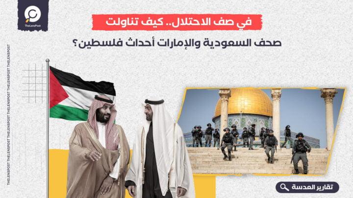 في صف الاحتلال.. كيف تناولت صحف السعودية والإمارات أحداث فلسطين؟