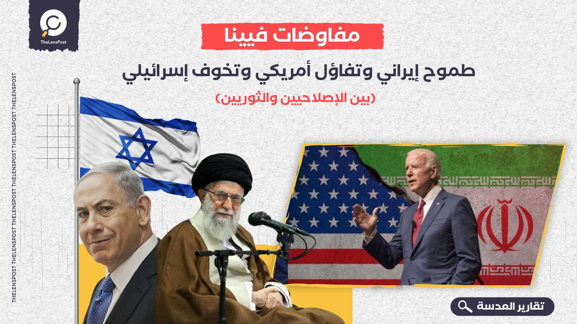 مفاوضات فيينا.. طموح إيراني وتفاؤل أمريكي وتخوف إسرائيلي