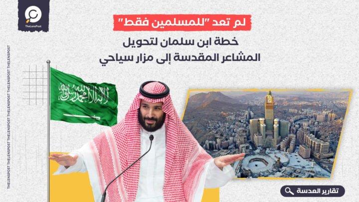 """لم تعد """"للمسلمين فقط"""".. خطة ابن سلمان لتحويل المشاعر المقدسة إلى مزار سياحي"""